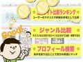 超お勧めサイト!!今流行りの「逆援.com」でガッツリ稼いじゃおう!!